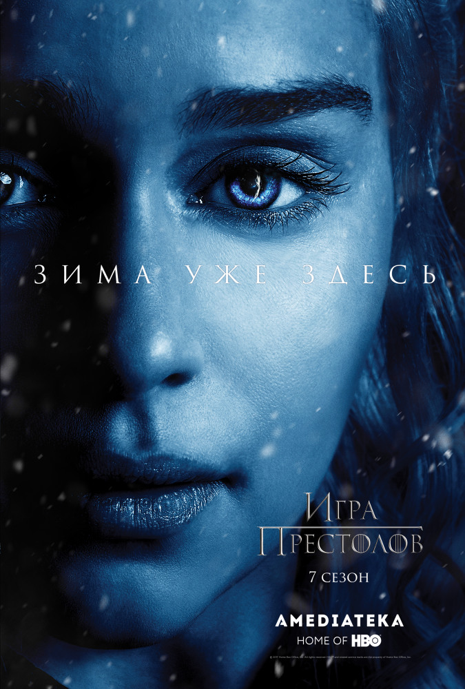 Фильм Игра престолов / Game of Thrones (7 сезон) (2017) BDRip 1080p [HEVC] 10bit