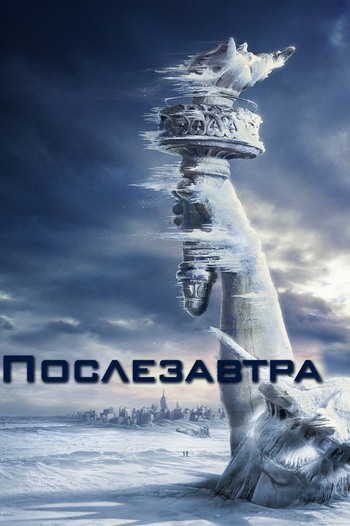Фильм Послезавтра / The Day After Tomorrow (2004) BDRip 1080p [HEVC] 10bit