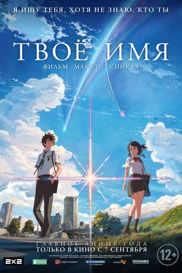 Обложка Твоё имя / Kimi no Na wa / Your Name (2016) BDRip-HEVC 1080p 10 bit